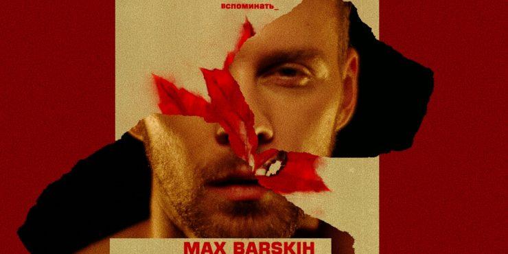 Осень в каждом из нас: Макс Барских выпустил тизер на песню «Вспоминать»