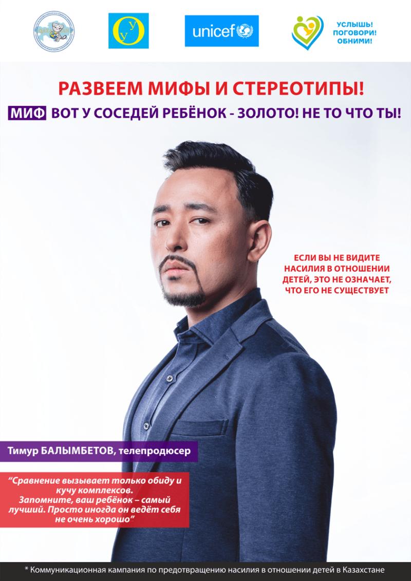 Казахстанские звезды о насилии над детьми