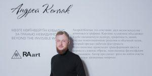 Андрей Копчак