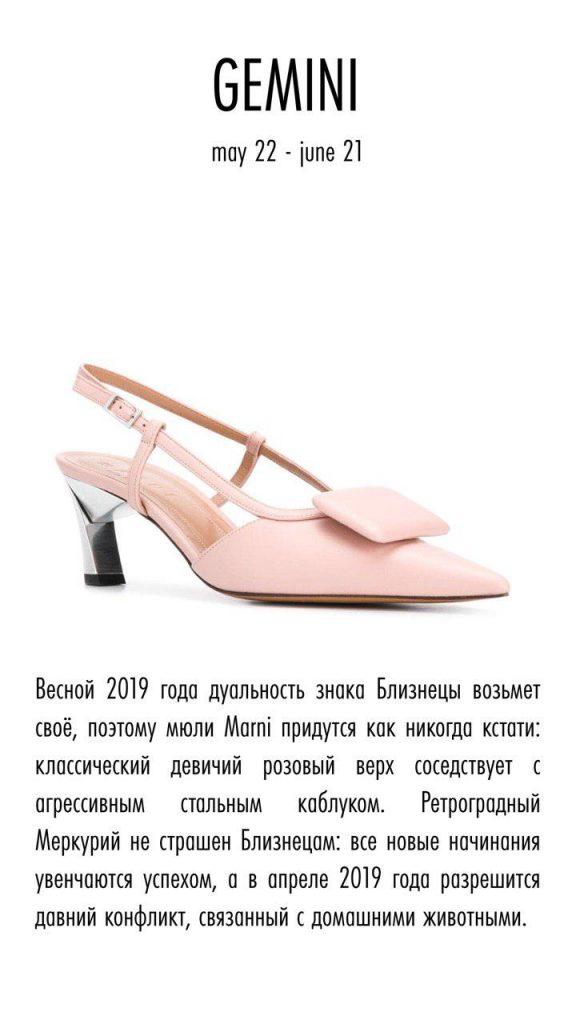 туфли по гороскопу
