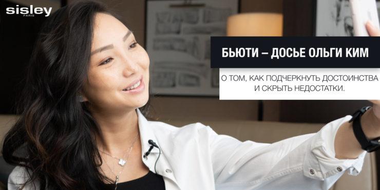 Ольга Ким о макияже без ошибок: этой весной вам не понадобятся фильтры