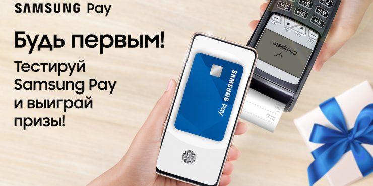 Samsung Pay теперь в Казахстане