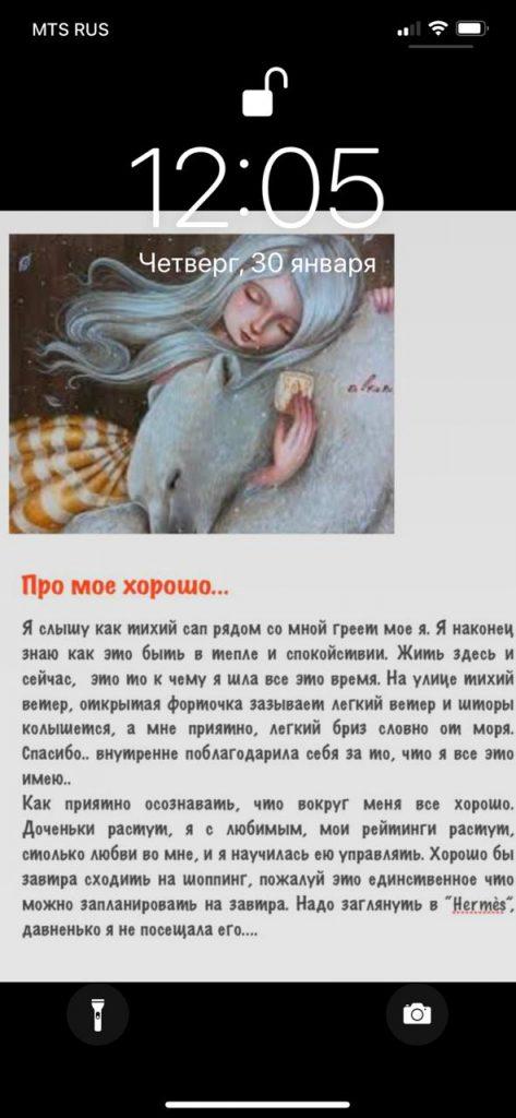 Что в моем телефоне: Рамина Таипова