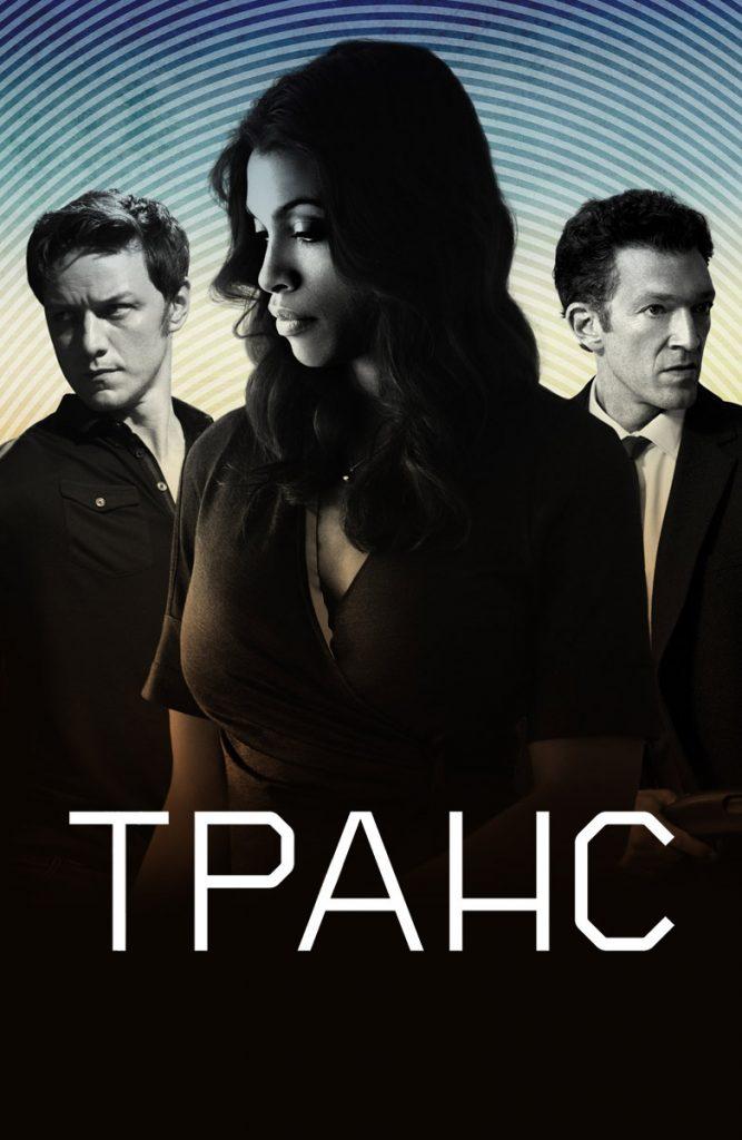 фильм Транс с МакЭвоем