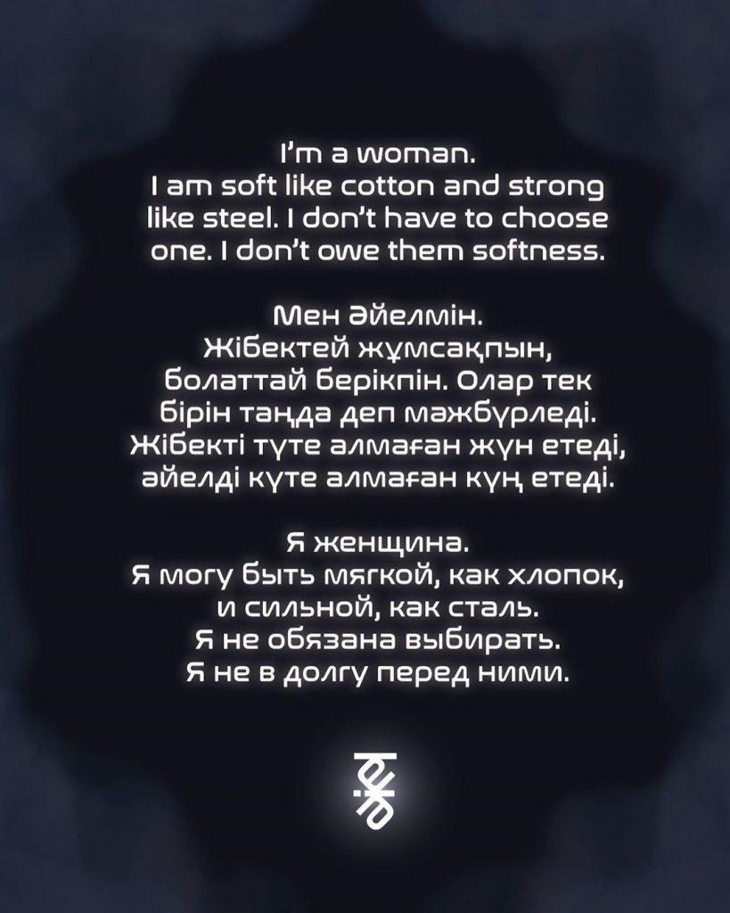 Айя Шалкар