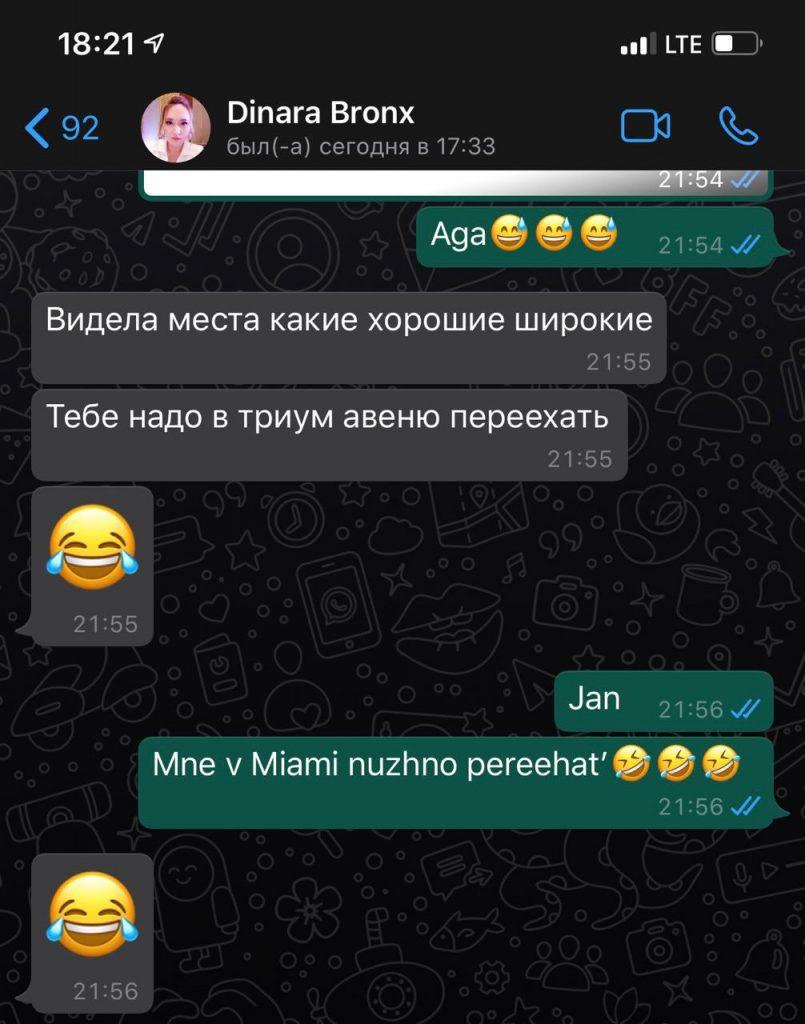 Что в моем телефоне: Диана Ордабекова