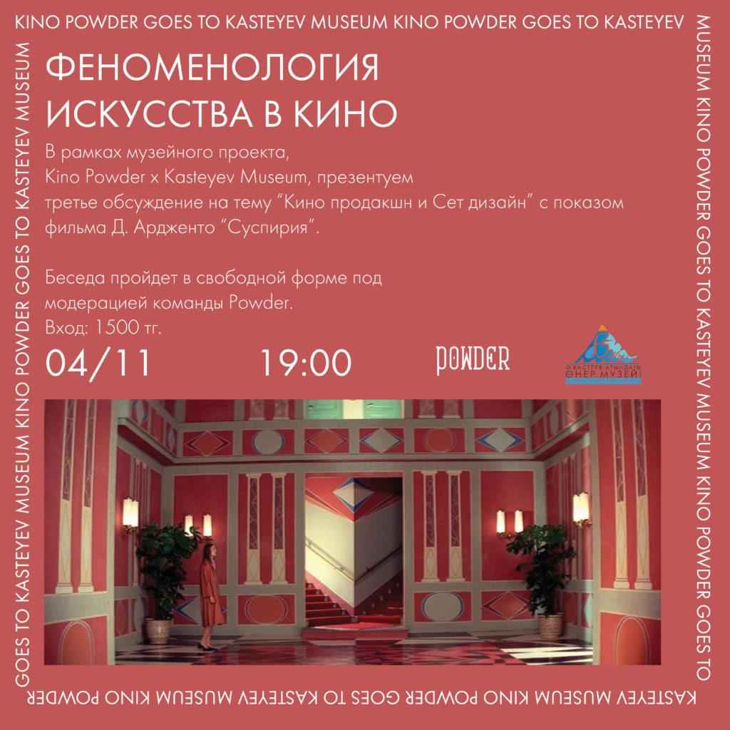 Музей имени Кастеева