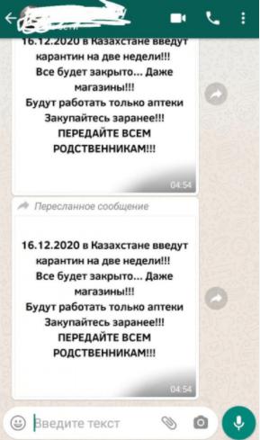 локдаун в Казахстане