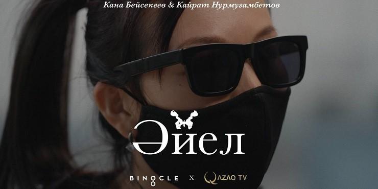 О наболевшем: новый фильм «Жена» показал масштабы домашнего насилия в Казахстане
