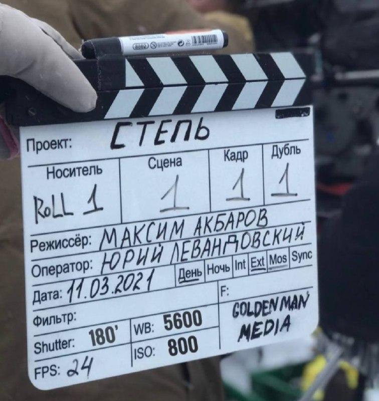 Первые кадры со съемок казахстанского фильма «Степь»