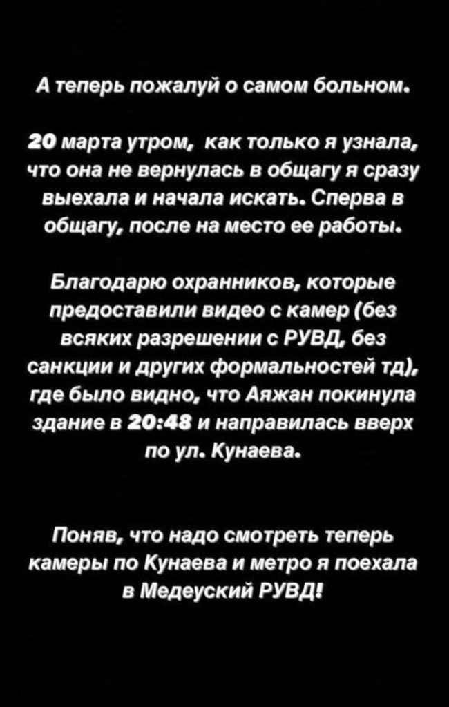 «Резал он ее мертвую, или еще живую»: родные Аяжан Едиловой требуют высшую меру наказания для убийцы