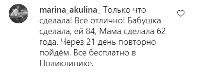 Вакцина от COVID-19: что думают казахстанцы о нашумевшей прививке?