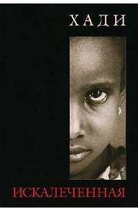 Женское обрезание: все, что нужно знать о самой варварской традиции