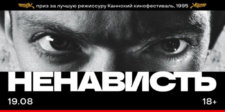 """""""Ненависть"""" с Венсаном Касселем снова появится в кинотеатрах"""