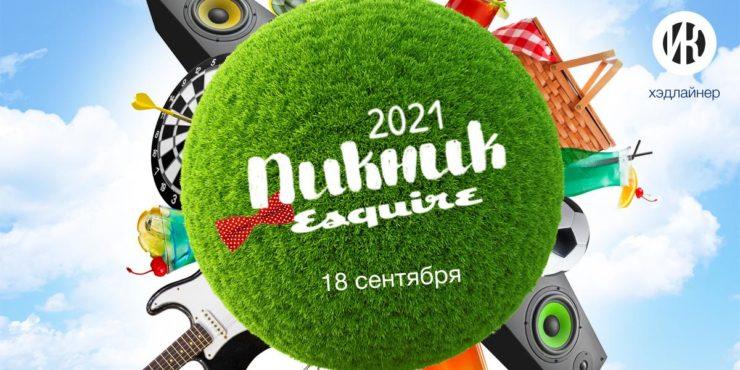 Пикник Esquire 2021 — вечеринка, которую нельзя пропустить