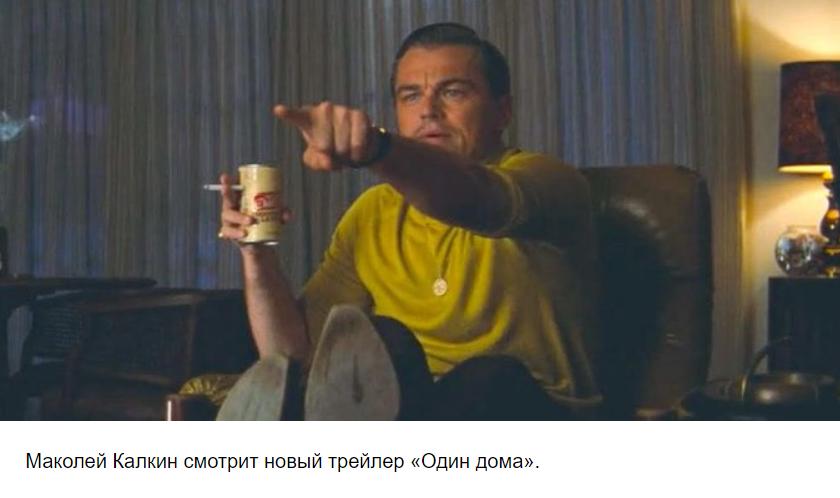 """Пользователи сети высмеяли ремейк фильма """"Один дома"""""""